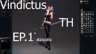 getlinkyoutube.com-[Vindictus Thailand]สอนการเล่นเบื้องต้น-ขึ้นสูง  #ep.1