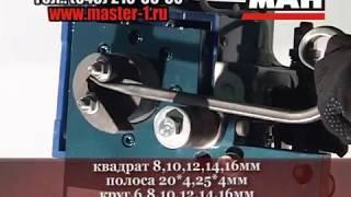 """getlinkyoutube.com-Станок для холодной ковки с электроприводом """"Мастер-3"""""""
