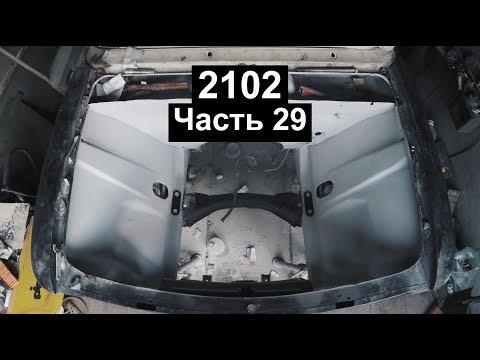 ВАЗ 2102: ЗАШЕЙВИЛ ПОДКАПОТКУ, НОВЫЕ КРЕПЛЕНИЯ БАЛКИ