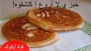 getlinkyoutube.com-طريقة عمل خبز الصاج المميَّز خطوة بخطوة |خبز الدار
