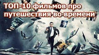 getlinkyoutube.com-ТОП-10 фильмов про путешествия во времени