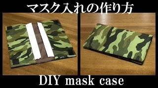 getlinkyoutube.com-マスク入れの作り方 How to sew the mask case