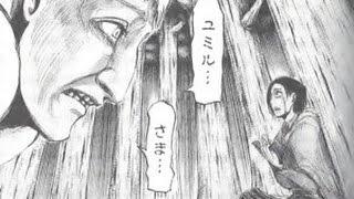 getlinkyoutube.com-進撃の巨人「イルゼの手帳」アニメによって、ユミルの民の件が更に謎に
