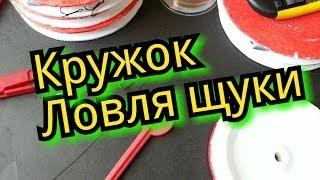 getlinkyoutube.com-Ловля на кружки.Как сделать уловистую снасть