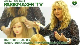 getlinkyoutube.com-Подготовка волос: прикорневой объем Урок №5. Елена Войнова парикмахер тв parikmaxer.tv