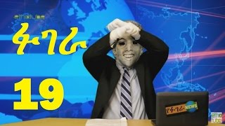 getlinkyoutube.com-Ethiopia: Fugera News   Episode 19
