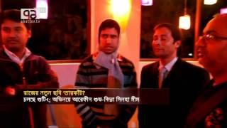 getlinkyoutube.com-Bangla Movie TARKATA by Arefin rumi & Mim 2014 trailer