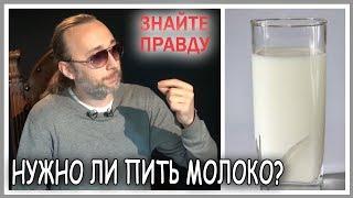 getlinkyoutube.com-Молоко на ТВ – последняя попытка сказать правду. Покажут ли это? Фролов Ю. А. От 7-10.08.15.