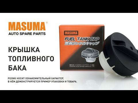 Обзор: Крышка топливного бака MASUMA