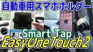 評価の高い車載スマホホルダー SmartTap EasyOneTouch2