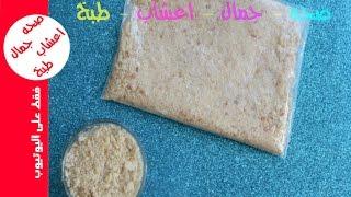 getlinkyoutube.com-طريقة عمل فتات الخبز - البقسماط باسرع طريقة في البيت