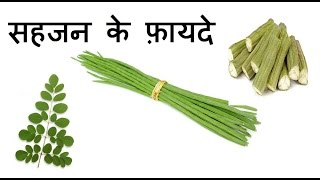 सहजन के फ़ायदे | Health Benefits of Drumsticks for weight loss, skin & heart
