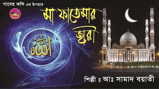 মা ফাতেমার জীবনী ও কুলসুমের মেজবানীর জাড়ী -- সামাদ বয়াতী-- Juke box  Ma Fatemar Jiboni --