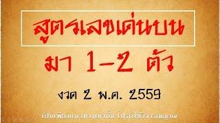 getlinkyoutube.com-จับตาสูตรเลขเด่นบน ชนสูตร อาจารย์กริช ติดเลขนายก งวด 2 พ.ค. 2559