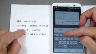 getlinkyoutube.com-格安SIMをスマフォに入れる