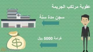 getlinkyoutube.com-نظام مكافحة الجرائم المعلوماتية في المملكة العربية السعودية