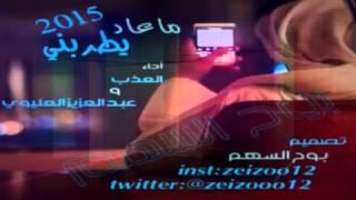 getlinkyoutube.com-شيلة ما عاد يطربني 2015 أداء عبدالعزيز العليوي HD