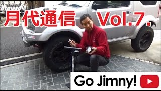 Go Jimny! 月代通信 Vol.7. ジムニーの衣替え ☆冬タイヤ→夏タイヤ