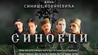 getlinkyoutube.com-СИНОВЦИ (цео филм)