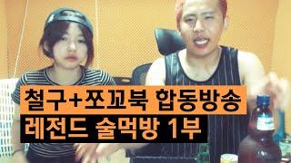 getlinkyoutube.com-철구+쪼꼬북 합동방송 레전드 술먹방 1부 (15.07.15방송) :: Chul Gu