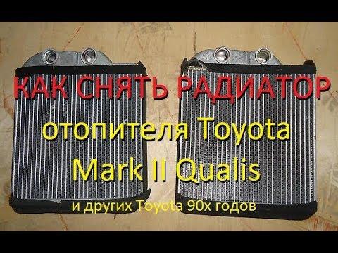 Как снять радиатор печки подробно TOYOTA MARK 2 QUALIS. How to remove a heater radiator