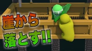 getlinkyoutube.com-崖から落とされる!!!『Gang Beasts』#1