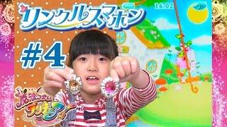 リンクルスマホン【実況】#4 魔法つかいプリキュア!
