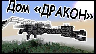 getlinkyoutube.com-Красивый Дом ЭНДЕР ДРАКОН в майнкрафт !!! - Скачать карту - Minecraft