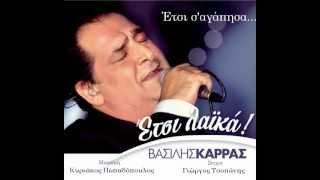 getlinkyoutube.com-Vasilis Karras - Etsi s'agapisa