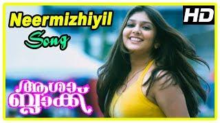 Latest Malayalam Movie 2017 | Asha Black Scenes | Neermizhiyil Song | Arjun Lal | Ishitha width=