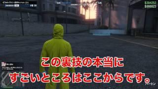getlinkyoutube.com-[GTA5]誰でもできるお金稼ぎの裏技!!