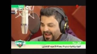 getlinkyoutube.com-حسام الرسام - هيبة الملعب (كليب) 2015