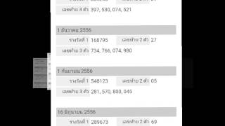 getlinkyoutube.com-ดูเลย !!!! สถิติหวยออกวันอาทิตย์ ย้อนหลัง