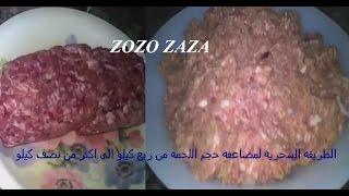 getlinkyoutube.com-الطريقه السحريه لمضاعفه حجم اللحمه من ربع كيلو الى اكثر من نصف كيلو بمكون غذائى واحد