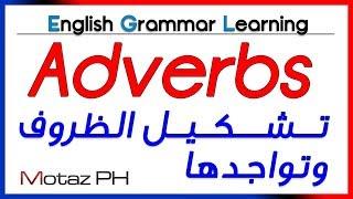 getlinkyoutube.com-✔✔ Adverbs  - شرح بالعربية - الظروف