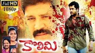 getlinkyoutube.com-Kolimi Latest Telugu Full Movie || Friday Blockbuster Movie - 2015
