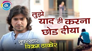 Tuje Yaadhi Karna Chhod DIya | Vikram Thakor New Hindi Song | Sad Song 2018