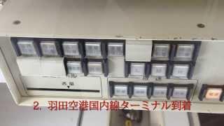 京急車内放送集(半自動放送)