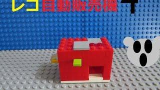 getlinkyoutube.com-レゴ自動販売機4 作り方