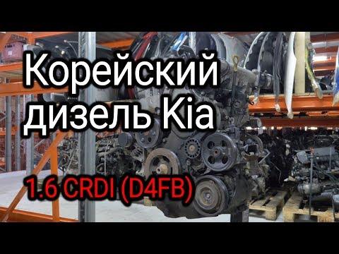 Почти идеальный? Вскрываем корейский дизель 1.6 CRDi Hyundai/Kia (D4FB)