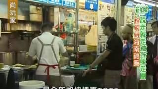 getlinkyoutube.com-食尚玩家20120927 就要醬玩-說走就走新加坡瘋狂競走團