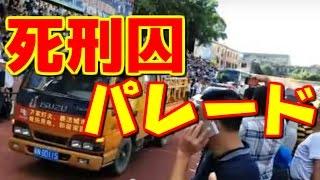 【中国】死刑囚を車に乗せてパレード