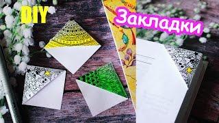 DIY ● ЗАКЛАДКИ - уголки своими руками ● Doodling ● Для книг и ежедневника ● Bookmarks