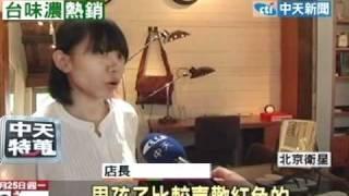 大陸哈台「藍白拖」北京狂賣