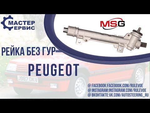 Рулевая рейка без ГУР Peugeot 205, Peugeot 309 PE102
