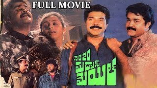getlinkyoutube.com-No.20 Madras Mail Telugu Full Length Movie || Mammotty, Mohanlal