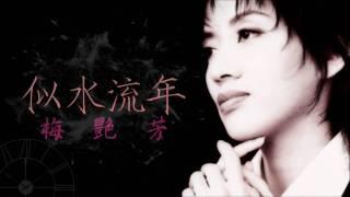 getlinkyoutube.com-梅艷芳 - 似水流年(1984)