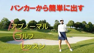 ゴルフレッスン アブノーマル(簡単バンカー脱出)