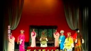 571闽剧 甘国宝(续)1