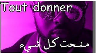 Maître Gims  Tout Donner Paroles🎵  مترجمة  [HD]